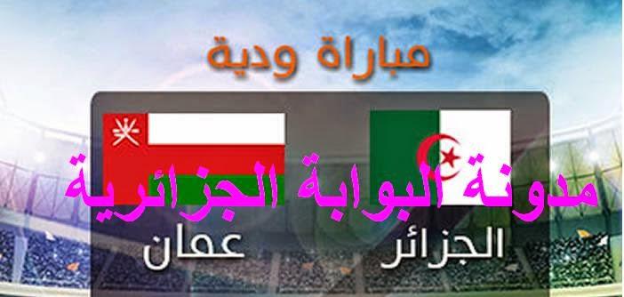 القنوات الناقلة لمباراة الجزائر وعمان الودية