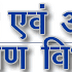 RDD Bihar Recruitment 2015 - 4823 Panchayat Rojgar Sevak, Accountant and Technical Assistant Posts at rdd.bih.nic.in