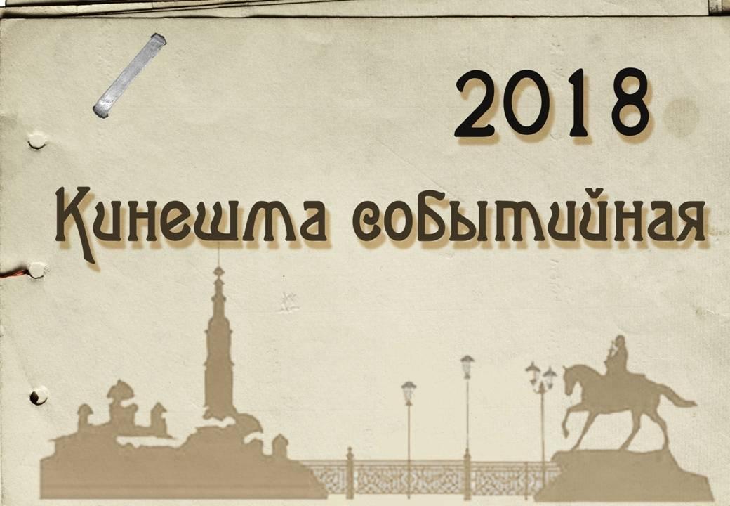 Календарь туристических событий