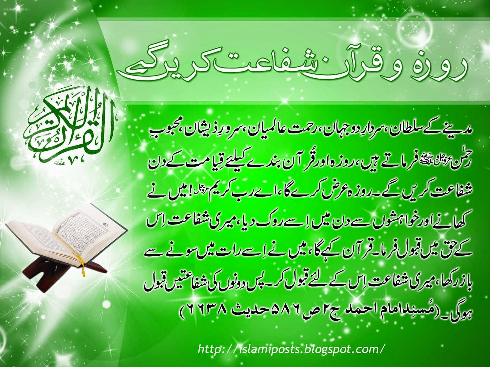 http://islamiposts.blogspot.com