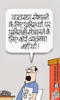 police cartoon, common man cartoon, corruption cartoon