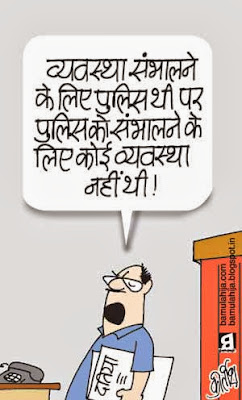 police cartoon, common man cartoon, corruption cartoon