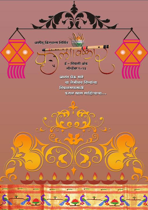 Marathi Diwali Ank Online http://ebooks.netbhet.com/2013/11/kalavishka