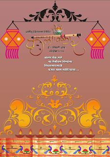 Marathi Diwali Ank Baya