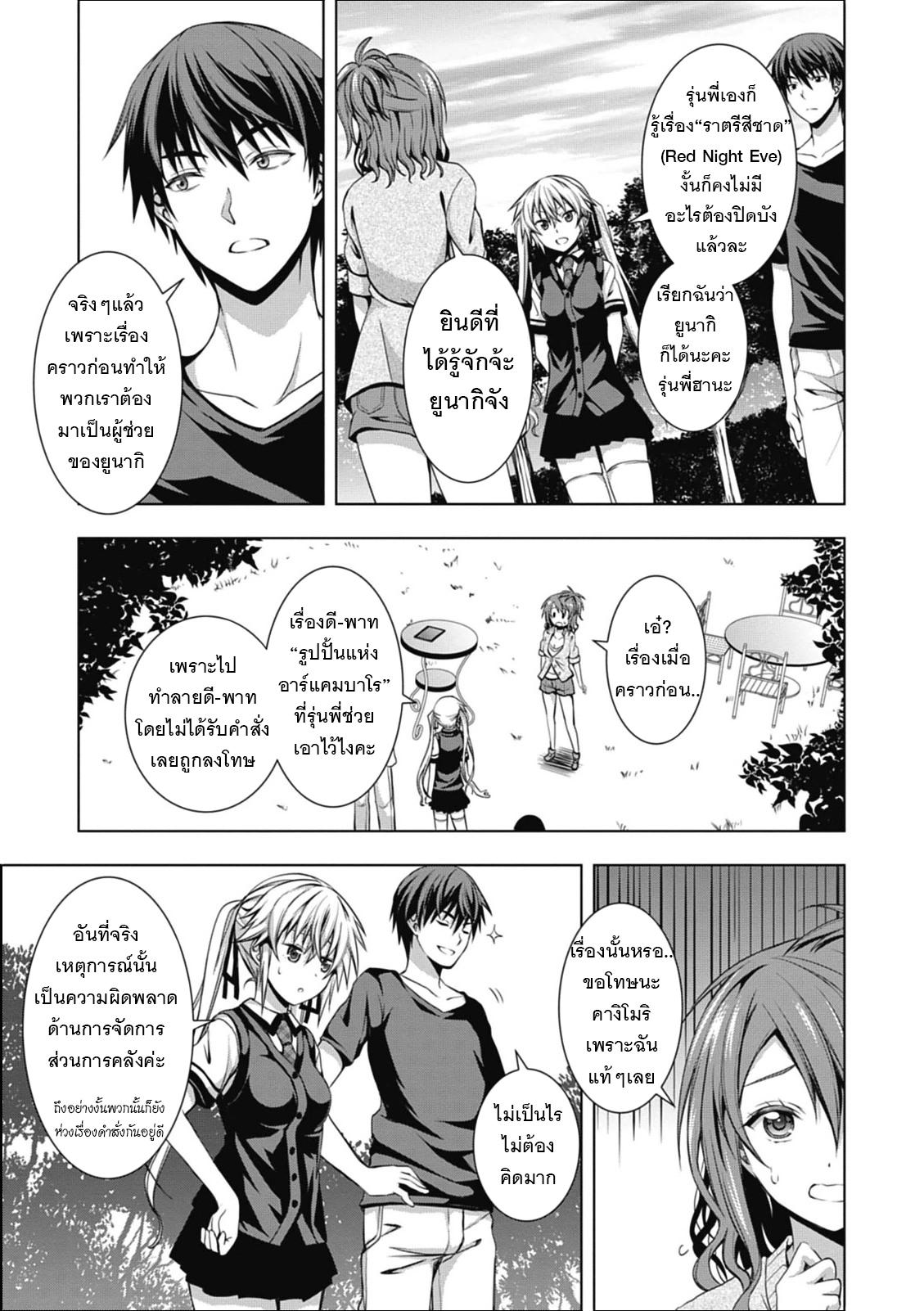 Red Night Eve ตอนที่ 3 TH แปลไทย