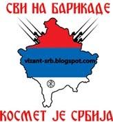 КОСМЕТ ЈЕ СРЦЕ СРБИЈЕ