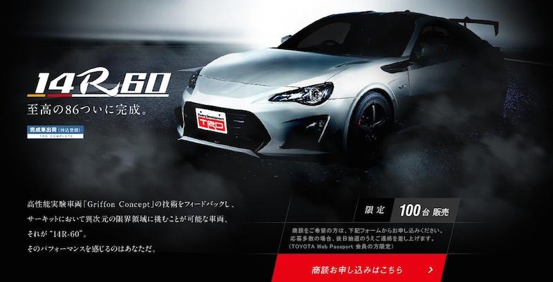 トヨタ86 TRD 14R-60