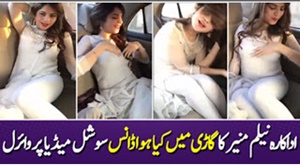 Neelam Munir's Vulgar Dance in Car