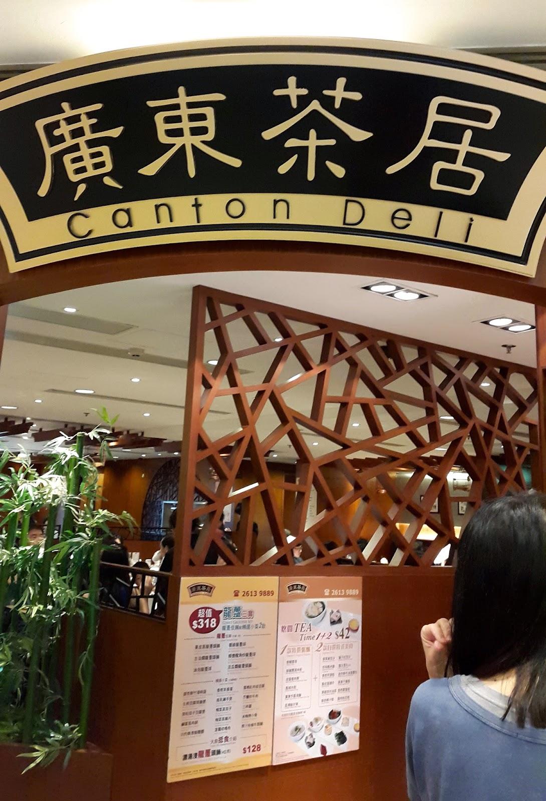 Canton Deli Harbour City Tsim Sha Tsui Hong Kong
