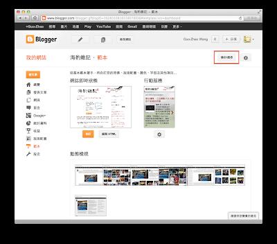 Blogger 部落格的「範本」管理介面