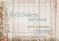 """Победа в конкурсе        """"Я люблю FLEUR design"""""""