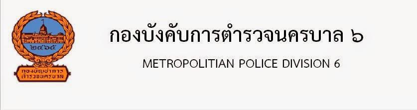 กองบังคับการตำรวจนครบาล 6 (บก.น.6)