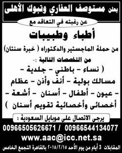 وظائف اليوم بالقطاع الحكومى والخاص داخل مصر وخارجها منشور الاهرام 13 فبراير2015