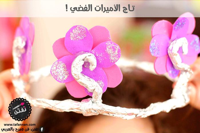 تاج الأميرات الفضي نشاط فني للبنات princess tiara