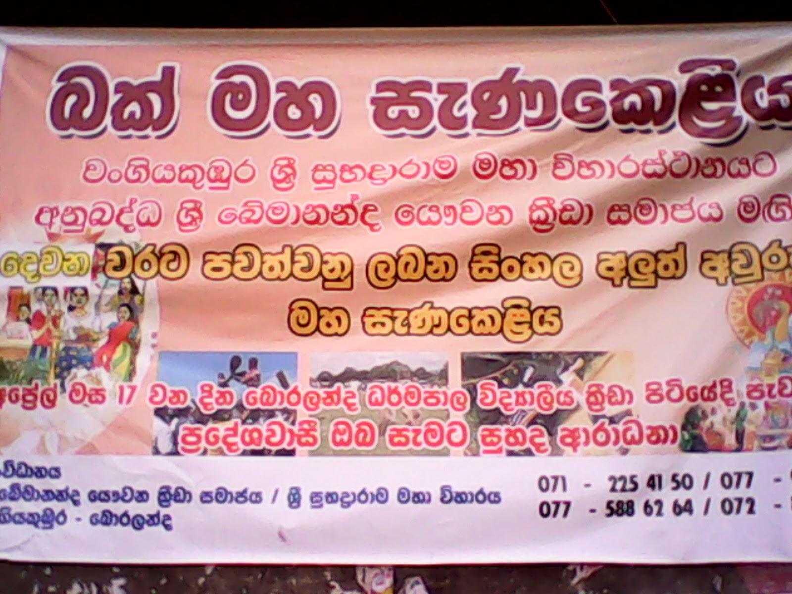 sinhala hindu new year festival 2014
