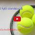 5 استخدامات ذكية لكرة التنس
