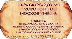 ΜΟΣΧΟΘΥΜΙΑΜΑ ΧΕΙΡΟΠΟΙΗΤΟ