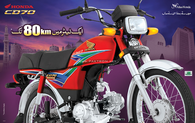 Honda CD 70 - Latest 2012 Model