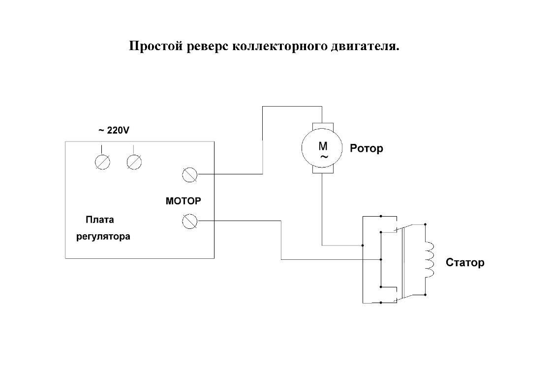 Реверсивная схема подключения двигателя 220 вольт
