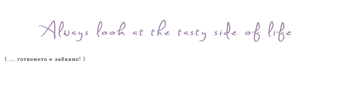  ! // Always look at the tasty side of life