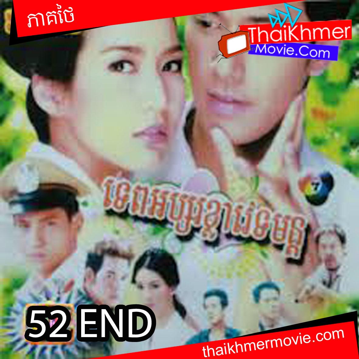 Thai lakorn tep ab sor kla vet ta mon complete thai lakorn khmer