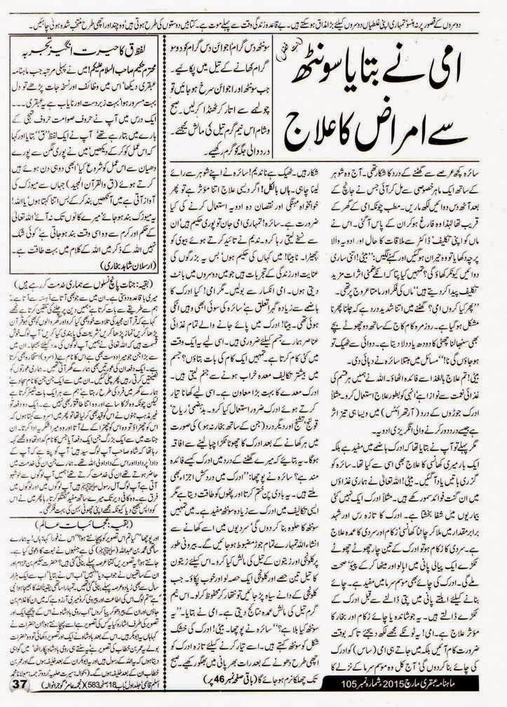 Ubqari Magazine March 2015 Page 37