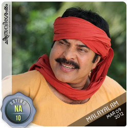 Shikari: A film by Abhaya Simha starring Mammootty, Poonam Bajwa etc. Film Review by Haree for Chithravishesham.