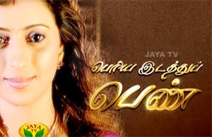 Periya Idathu Penn – Episode 599 Jaya TV Serial