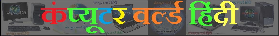 कंप्यूटर वर्ल्ड हिंदी