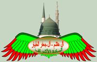 السادة الأشراف آل هاشم الجعفري الطيار
