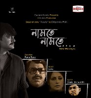 Namte Namte Film Review