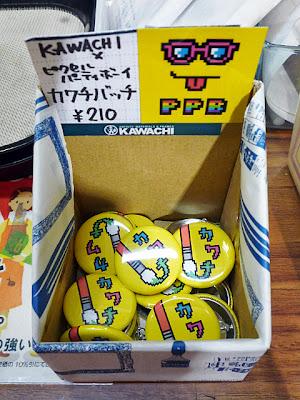 KAWACHI×Pixel Party Boyのコラボグッズ「カワチバッチ」