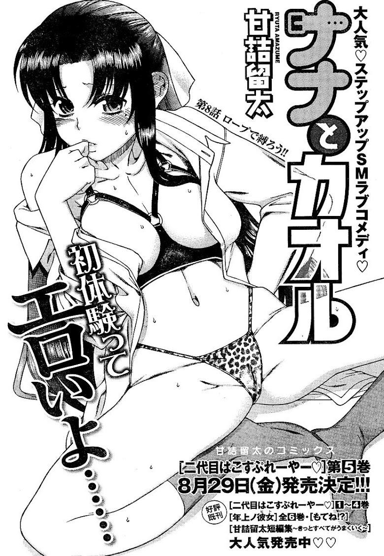 Nana to Kaoru 8 - หน้า 1