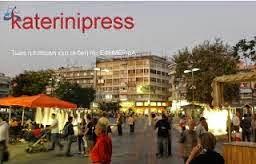 katerinipress