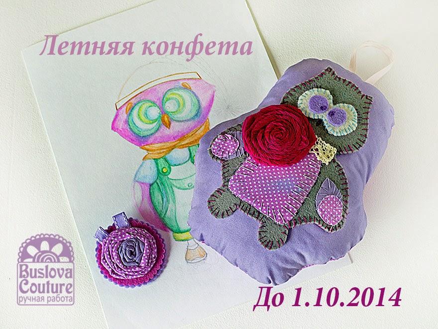 конфетка от Жени