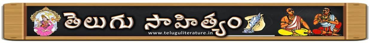 Telugu Literature, Telugu Poetry, Telugu Stories, Telugu Grammer, Telugu Modelpapers,