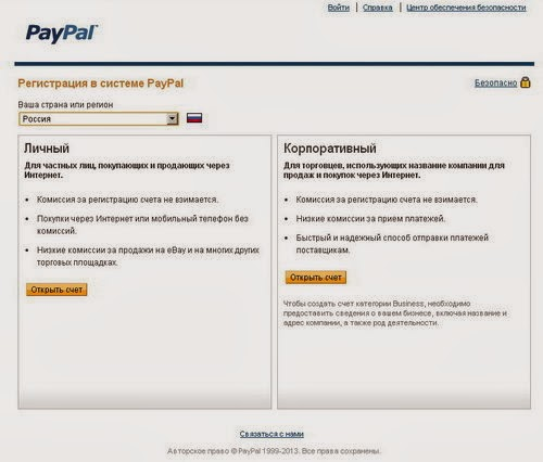 Выбираем страну и тип аккаунта в PayPal