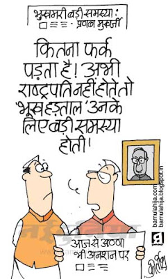 pranab mukharjee cartoon, pranab mukherjee cartoon, congress cartoon, president cartoon, anna hazare cartoon, janlokpal bill cartoon, indian political cartoon