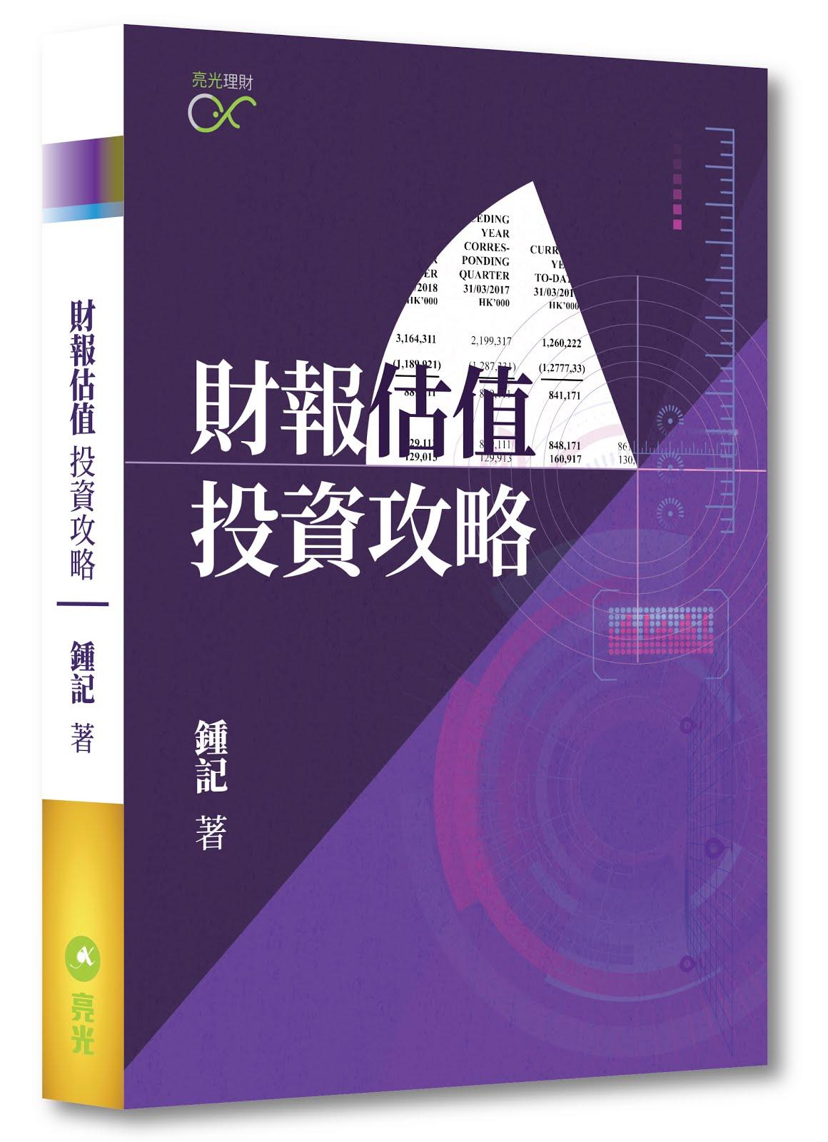 第四本新書《財報估值 投資攻略》經已出版,希望讀者可以儲齊我的四本著作呢!