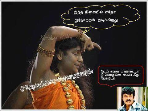 Nityanandha Funny Images - Latest | FUNNY INDIAN PICTURES GALLERY