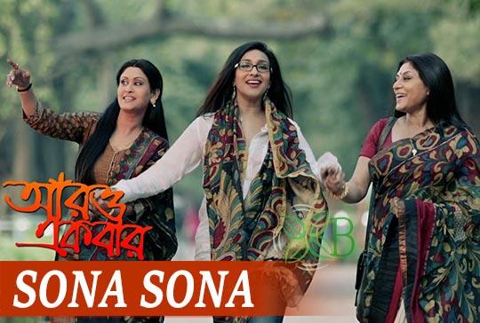 Sona Sona - Aro Ekbar, Rituparna Sengupta, Indrani Halder, Roopa Ganguly