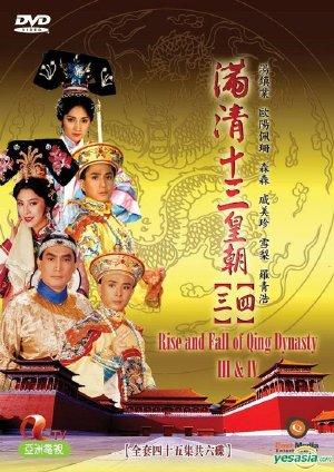 Hoàng Thành Tranh Bá - The Rise And Fall Of Qing Dynasty