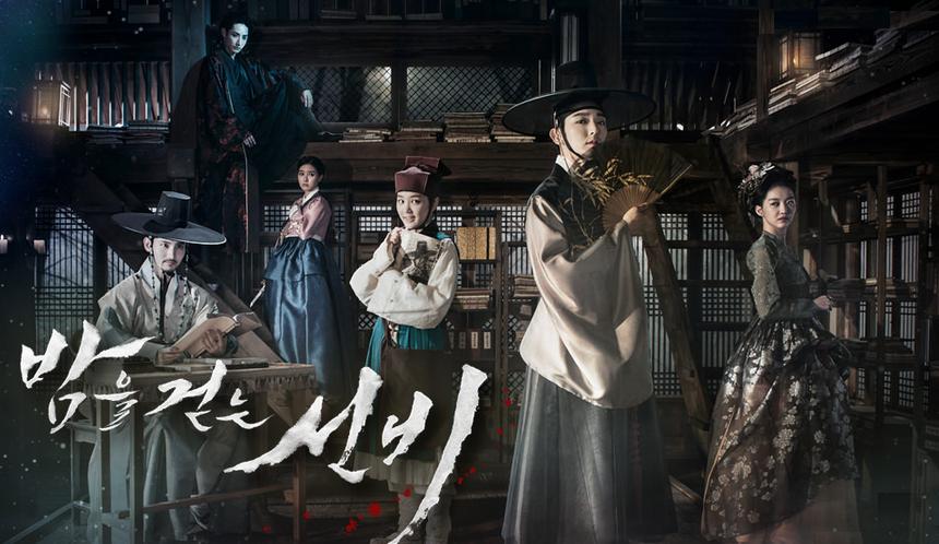 2015韓劇,夜行書生線上看