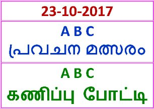 23-10-2017 A B C Guessing Competition