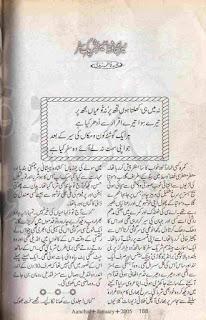 Mera Muhafiz mera shareek e safar novel by Nadia Fatima Rizvi Online Reading