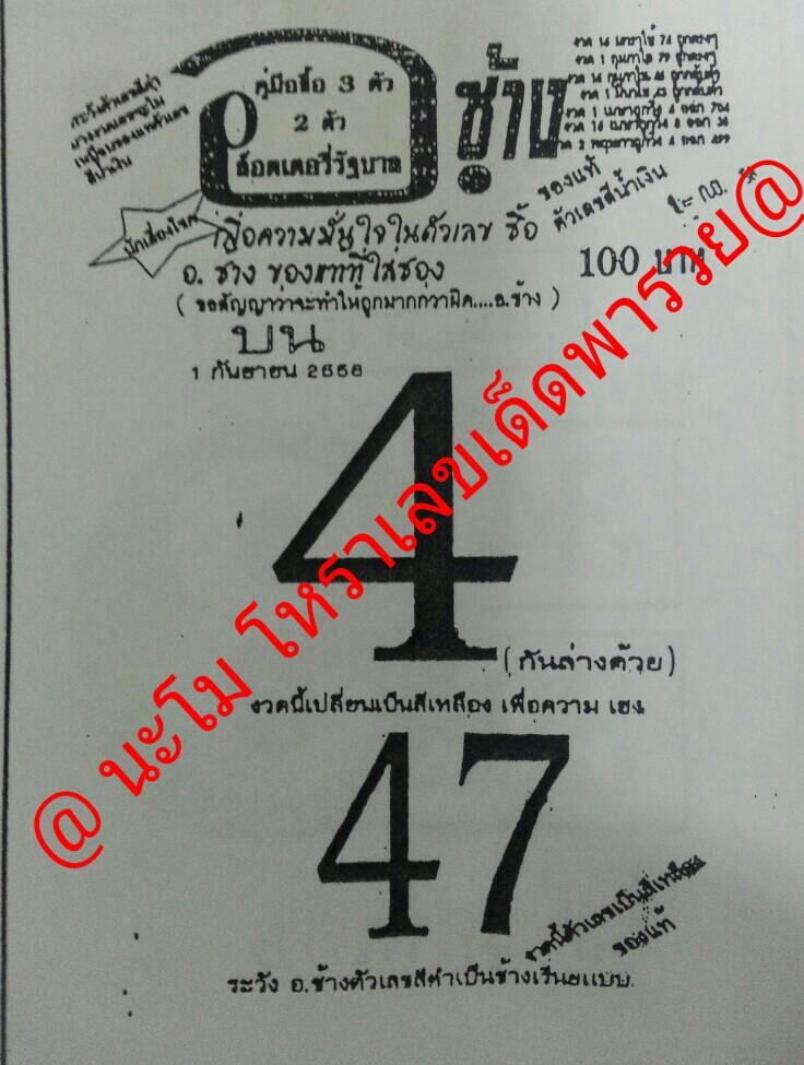 Thai lotto vip 3up pair sure single 01 09 2015 thai lottery 007