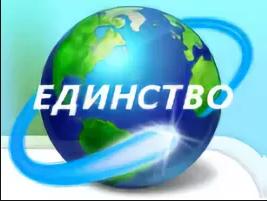 """Основные e-mail МОО """"Единство"""" для связи"""