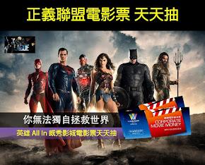 #威秀電影票天天抽:正義聯盟電影票