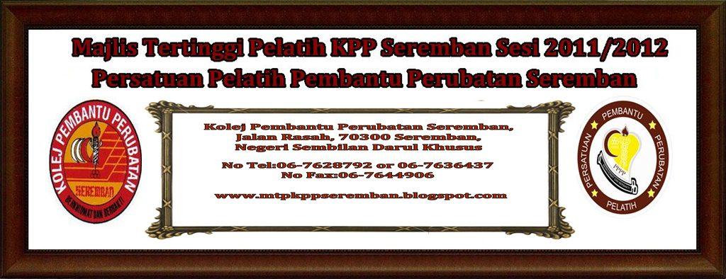 Majlis Tertinggi Pelatih KPP Seremban sesi 2011/2012