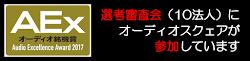 『オーディオ銘機賞2017』が発表されました。